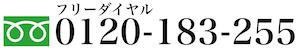 0120-183-255